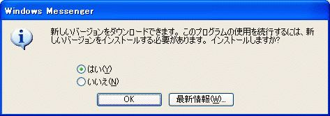 Windows Messenger 強制Update