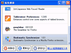 Bookmarks Synchronizer