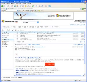 Windows Live Mail Beta メイン画面