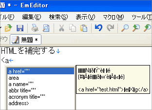 HTML Assistant 使用イメージ