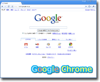 Google Chrome 画面