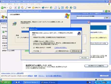 Windows XP Service Pack 2 セットアップウィザード:問題が発生したため、update.exeを終了します。