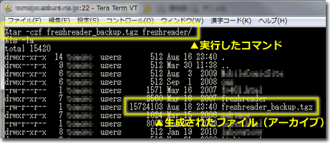 コマンド「tar -czf freshreader_backup.tgz freshreader/」(TeraTerm)