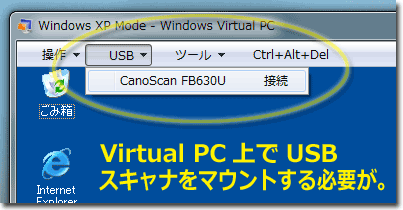 Windows XP Mode on Virtual PCのUSB接続メニュー