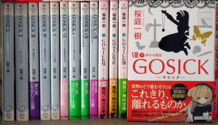 GOSICK 完結! - Sakura scope