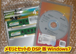 メモリとセットのDSP版Windows7 Professional