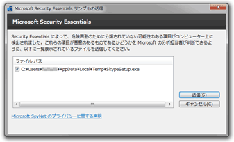 Microsoft Security Essentials サンプルの送信画面