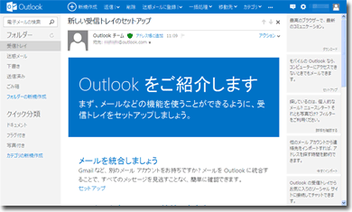 新生Outlook.com