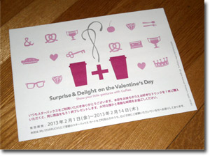 Surprise & Delight on the Valentine's Day (スターバックス)