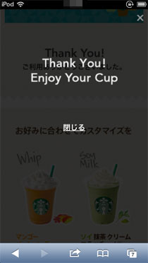 Thank you! Enjoy your cup(スターバックス)