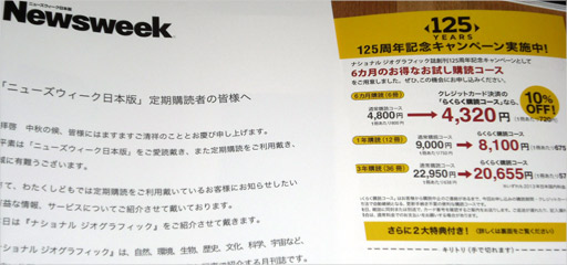 NATIONAL GEOGRAPHIC 定期購読料金