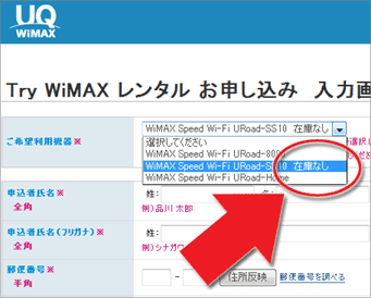 Try WiMAXレンタル:在庫なし!