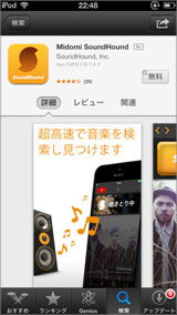 SoundHound(iOS)
