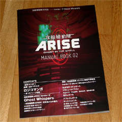 攻殻機動隊ARISE MANUAL BOOK 02