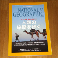 NATIONAL GEOGRAPHIC 2013年12月号 表紙