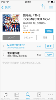M@STERPIECE(iTunes Store)