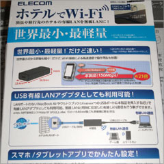 ELECOM ホテルでWi-Fi WRH-150BK