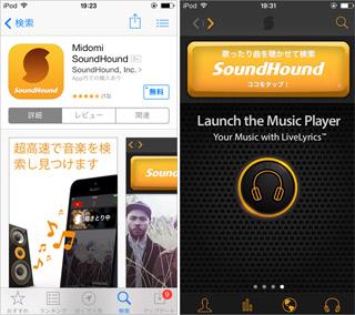 Sound Hound (iOS版)