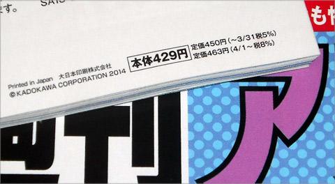 本体 429円/定価 450円(~3/31 税5%)/定価 463円(4/1~ 税8%)