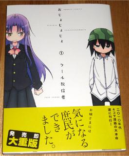 おじょじょじょ第1巻(表紙)