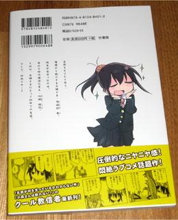 おじょじょじょ第1巻(裏表紙)