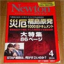 Newton 2014年4月号 福島原発1000日ドキュメント
