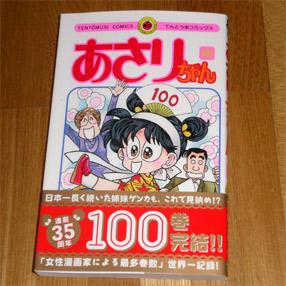 あさりちゃん第100巻