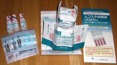 処方された目薬群のうち、初めてのもの2種類。