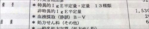 特異的IgE半定量・定量13種類・非特異的IgE半定量・血液採取(静脈)B-V