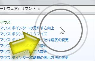 マウスポインタの位置を丸枠で教えてくれる