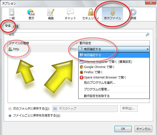 Thunderbirdのオプションウインドウ「添付ファイル」ページ
