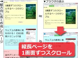 1画面ずつスクロールして進むウェブページを簡単作成