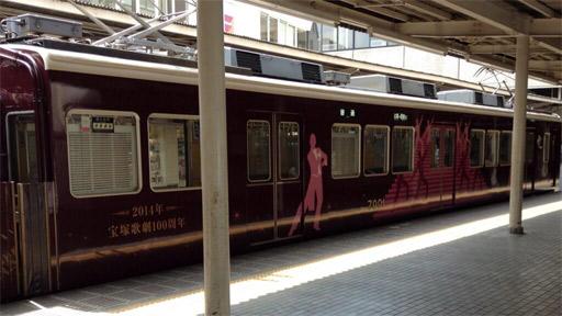 阪急電車宝塚歌劇団100周年記念車両(先頭車両)