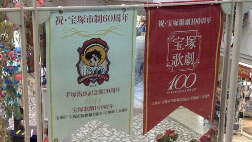宝塚歌劇団100周年、宝塚市制60周年、手塚治虫記念館20周年