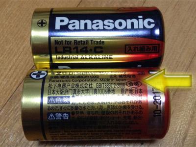 Panasonic乾電池