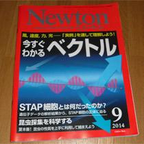 Newton 2014年9月号