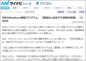 8月のWindows更新プログラム、「問題ない場合でも削除を推奨」 - 日本MS