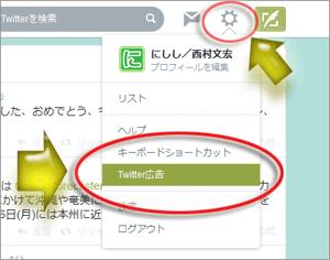 Twitter本家サイトのツールバーで歯車アイコンをクリック
