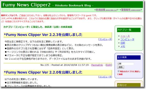 ミニブログツールとしても使える「Fumy News Clipper2」CGI