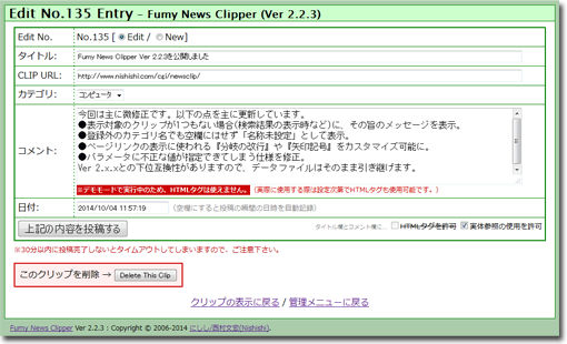 「Fumy News Clipper2」のクリップ(エントリ)投稿画面