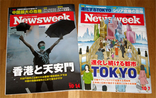 Newsweek 2014年10月7日号と14日号