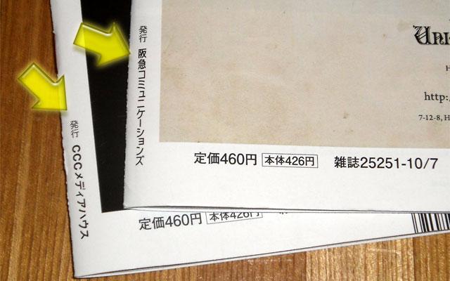 先週までは阪急コミュニケーションズ、今週からはCCCメディアハウス。