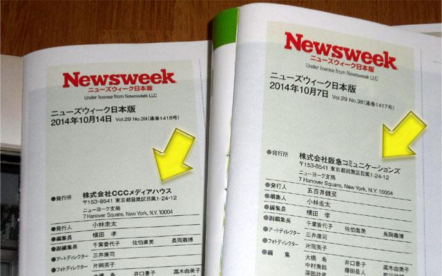阪急コミュニケーションズとCCCメディアハウスの住所は同じ