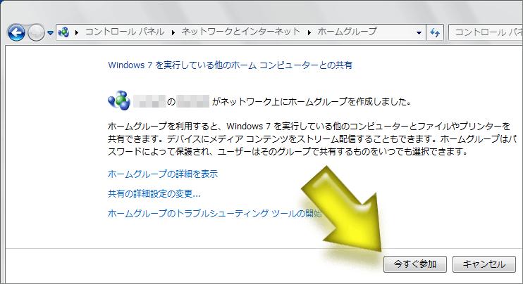 ホームグループ「Windows7を実行している他のホームコンピュータとの共有」