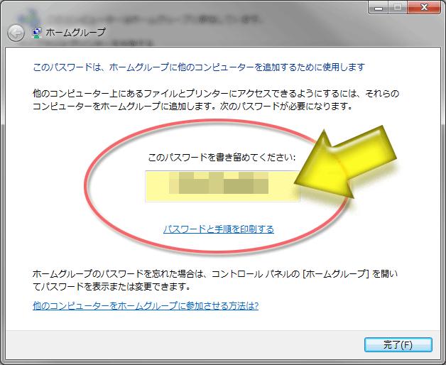 ホームグループ「このパスワードは、ホームグループに他のコンピューターを追加するために使用します」
