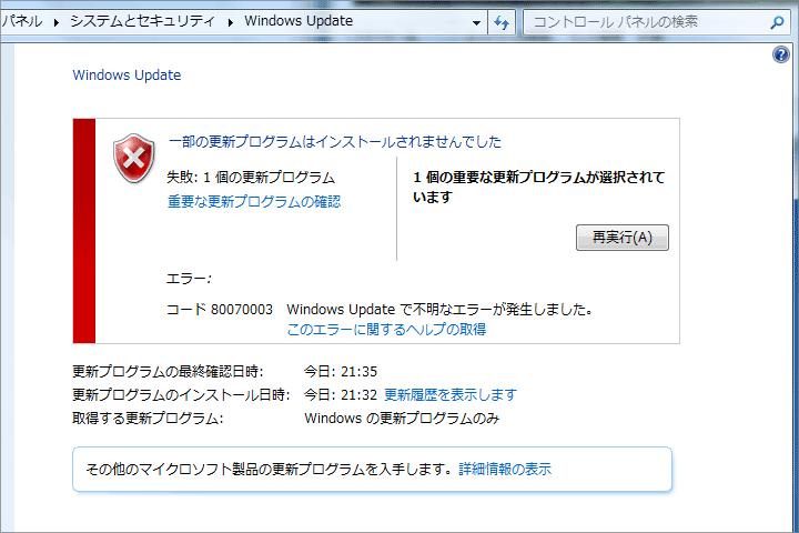 コード80070003 Windows Updateで不明なエラーが発生しました。
