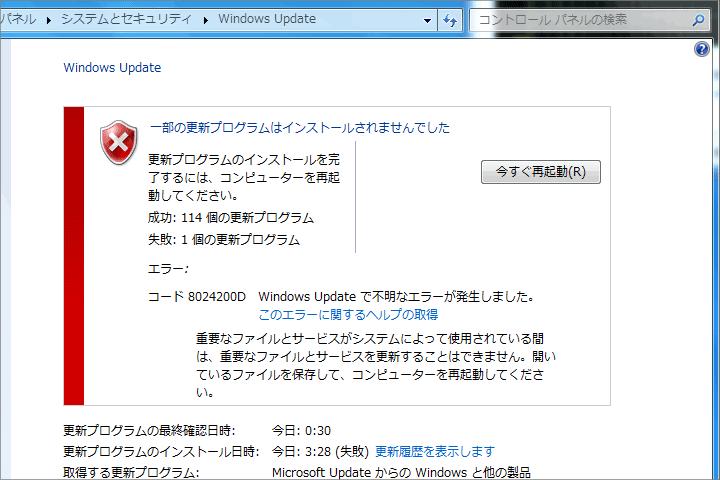 コード8024200D Windows Updateで不明なエラーが発生しました。