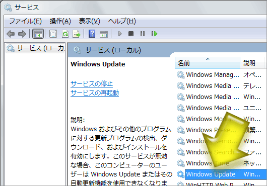 Windows Updateサービス