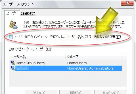 「ユーザーがこのコンピュータを使うには、ユーザー名とパスワードの入力が必要」チェックボックス
