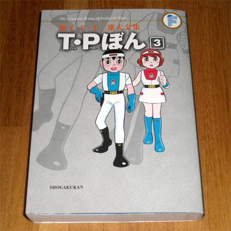 藤子・F・不二雄大全集 T・Pぼん第3巻